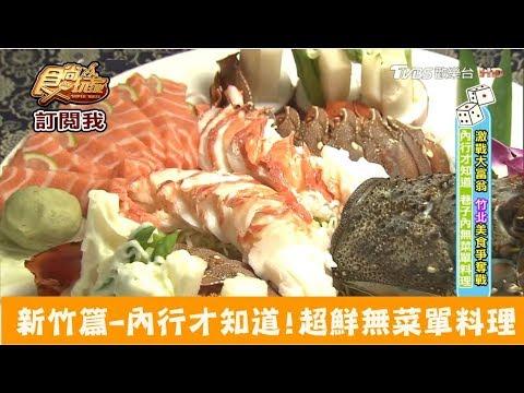 【新竹竹北】內行才知道!巷內超鮮無菜單料理食在巷弄食尚玩家