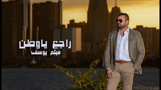 Haitham Yousif - Raje3 Ya Watan | هيثم يوسف - راجع يا وطن