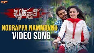 Nodrappo Nammavonu Full Video Song | Bruhaspathi | Manoranjan | Indrani | V.Harikrishna