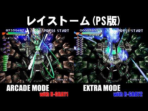 [STAGE#7] レイストーム アーケードモードとエクストラモードの比較