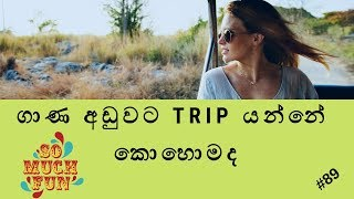 How to budget a trip or vacation in srilanka
