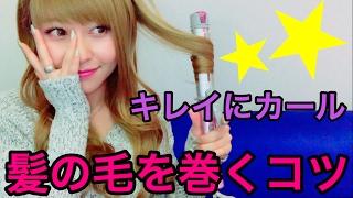 【ヘア】髪の毛を綺麗にカールするコツ ほのか 検索動画 24