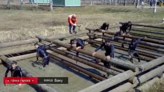Гонка Героев 29.04.2017 - Взвод  Инструкторы Баку