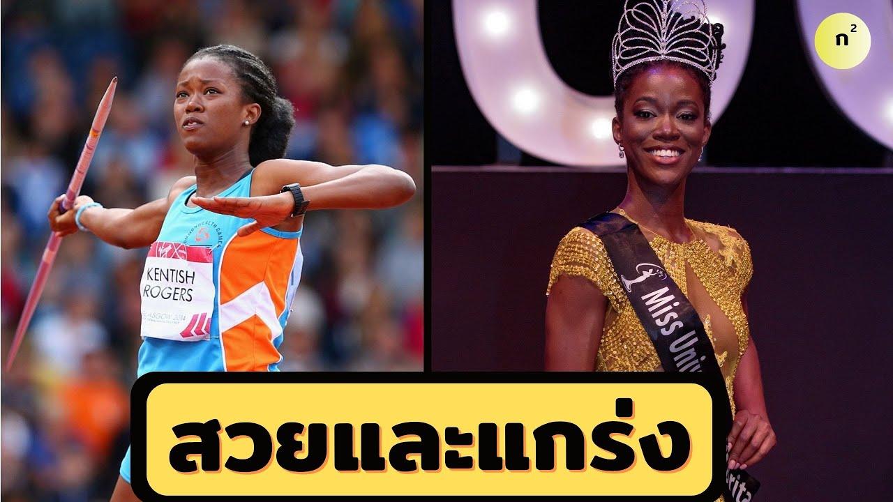ย้อนดูนักกีฬาสาว ที่ผันตัวมาเป็นนางงามระดับโลก