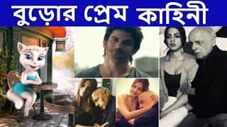 70 বছরের বুড়োর 20 বছরের প্রেমিকা | Bangla Song | Comedy Show | Money Bag | Talking Tom Video