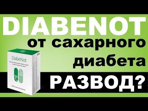 DiabeNot   средство от диабета  Отзывы о капсулах Диабенот