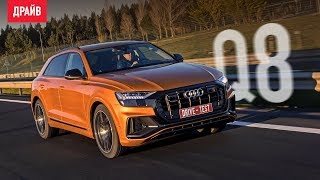 Тест-драйв Audi Q8 2019 55 TFSI