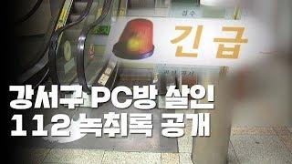 """""""계속 찔러요, 빨리""""...'PC방 살인' 112 녹취록 공개 / YTN"""