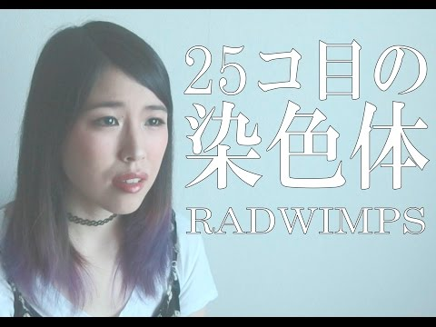 RADWIMPS - 25コ目の染色体 (Acoustic Ver.)   Eurie (Cover)