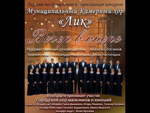 «Вечер в опере». Концертная программа муниципального Камерного хора «Лик» (г. Таганрог)