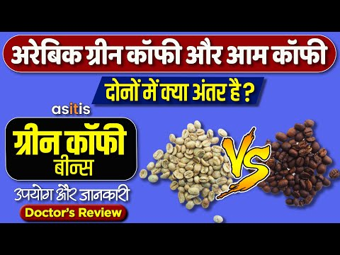 Green coffee beans powder for weight loss | asitis green coffee beans benefits & side effects
