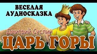 Царь горы. Веселый рассказ. Аудиосказка. Дмитрий Суслин