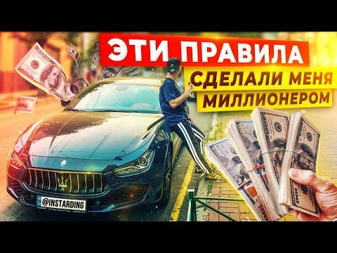 МОИ 18 ЗАКОНОВ ДЕНЕГ! Вся правда о больших деньгах в одном видео!