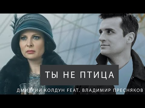 ★NEW 2020★Дмитрий Колдун Feat. Владимир Пресняков ★Ты не птица★