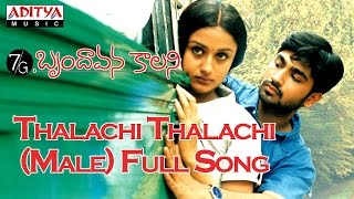 Thalachi Thalachi (Male) Full Song    7/G Brundhavana Colony Movie    Ravi Krishna, Soniya Agarwal