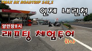 TMAX DX ROADTRIP 142_1 인제 내린천 …