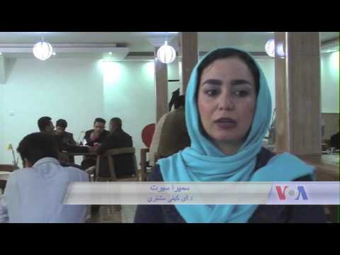 Girls Coffee shop in Kabul - VOA TV Ashna