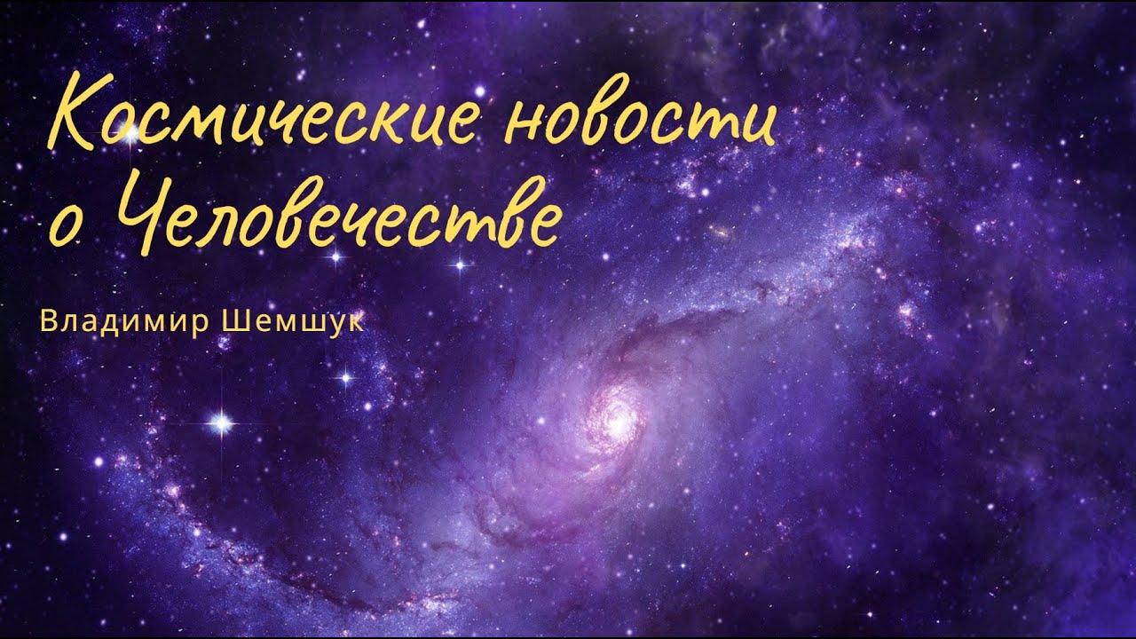 Космические новости о Человечестве