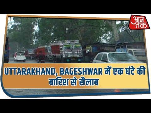 Uttarakhand, Bageshwar में एक घंटे की बारिश से सैलाब   100 Sehar 100 Khabrein