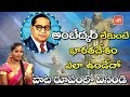 Ambedkar Song: Emai Poyetollamo Ambedkar Lekunte Song | Ambedkar New Songs | YOYO TV Music