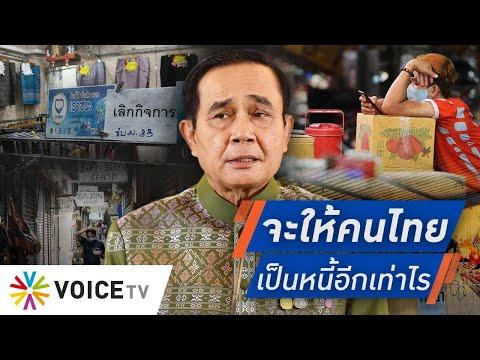 Download Talking Thailand -  สร้างแต่หนี้! รัฐอย่าอ้างนำเงินมาหมุนให้เศรษฐกิจฟื้นตัว