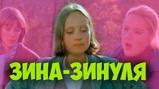 ОЧЕНЬ ПОНРАВИЛСЯ ФИЛЬМ! Зина - Зинуля драма КИНО СССР