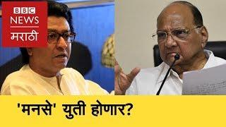 MNS and NCP allience is possible? | मनसेचीराष्ट्रवादीशी युती होणार? (BBC News Marathi)