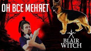 ВЕДЬМА ИЗ БЛЭР - ОБЗОР - blair witch