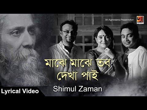 Rabindra Sangeet | Majhe Majhe Tobo Dekha || by Shimul Zaman | Lyrical Video | ☢☢ Official ☢☢