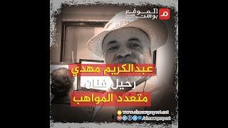 شاهد.. عبد الكريم مهدي رحيل فنان متعدد المواهب