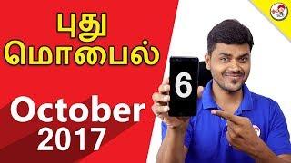Top 6 Upcoming Smartphones - October 2017 - புது மொபைல் | Tamil Tech