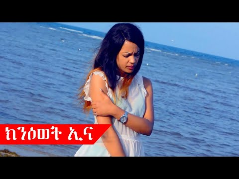 Mebrye Meles | Knewet Ena |  ክንዕወት ኢና  |  New Eritrean Music 2018  ( Official Video ) zera records