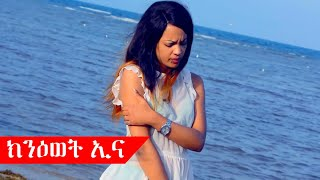 Mebrye Meles | Knewet Ena |  ክንዕወት ኢና  | -  New Eritrean Music ( Official Video ) Zara records