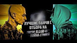 Лучшие панчи с отбора на Versus Fresh Blood 4