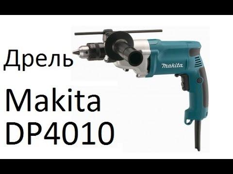 Видео обзор: Дрель безударная MAKITA DP 4010
