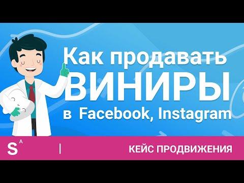 КЕЙС | Как продавать услуги частного стоматолога | Реклама в Facebook и Instagram