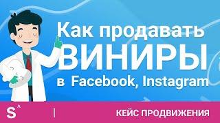 КЕЙС   Как продавать услуги частного стоматолога   Реклама в Facebook и Instagram