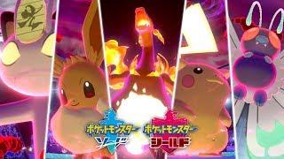 【公式】『ポケットモンスター ソード・シールド』NEWS #05 あのポケモンたちのキョダイマックス篇