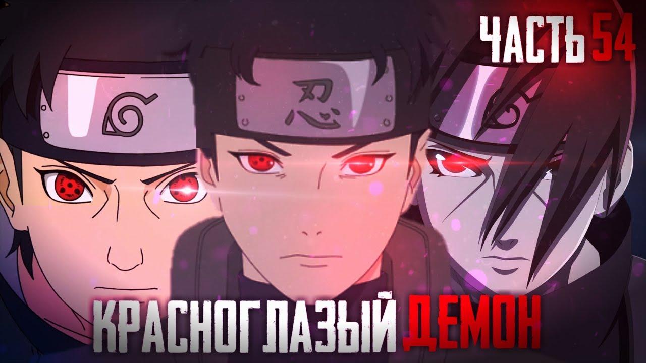 Альтернативный сюжет Наруто! Наруто красноглазый дьявол! Смерть Райо Учихи? часть 54