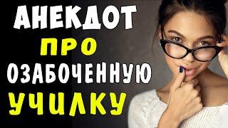 АНЕКДОТ про Вовочку и Училку Самые смешные свежие анекдоты