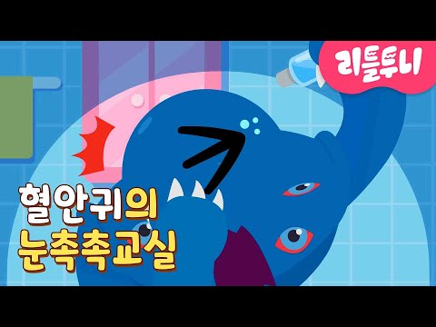 혈안귀의 눈건강 촉촉 교실👀💦 | #12 | 신비아파트 캐릭터 | 리틀투니 | Littletooni