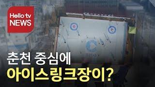 도심 속 겨울왕국 ′춘천시청 아이스링크′
