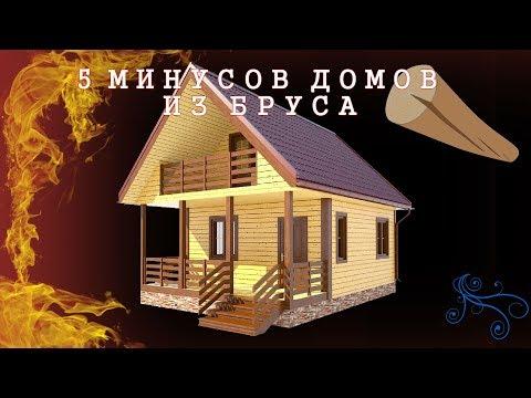 5 минусов домов из бруса, о которых нужно знать