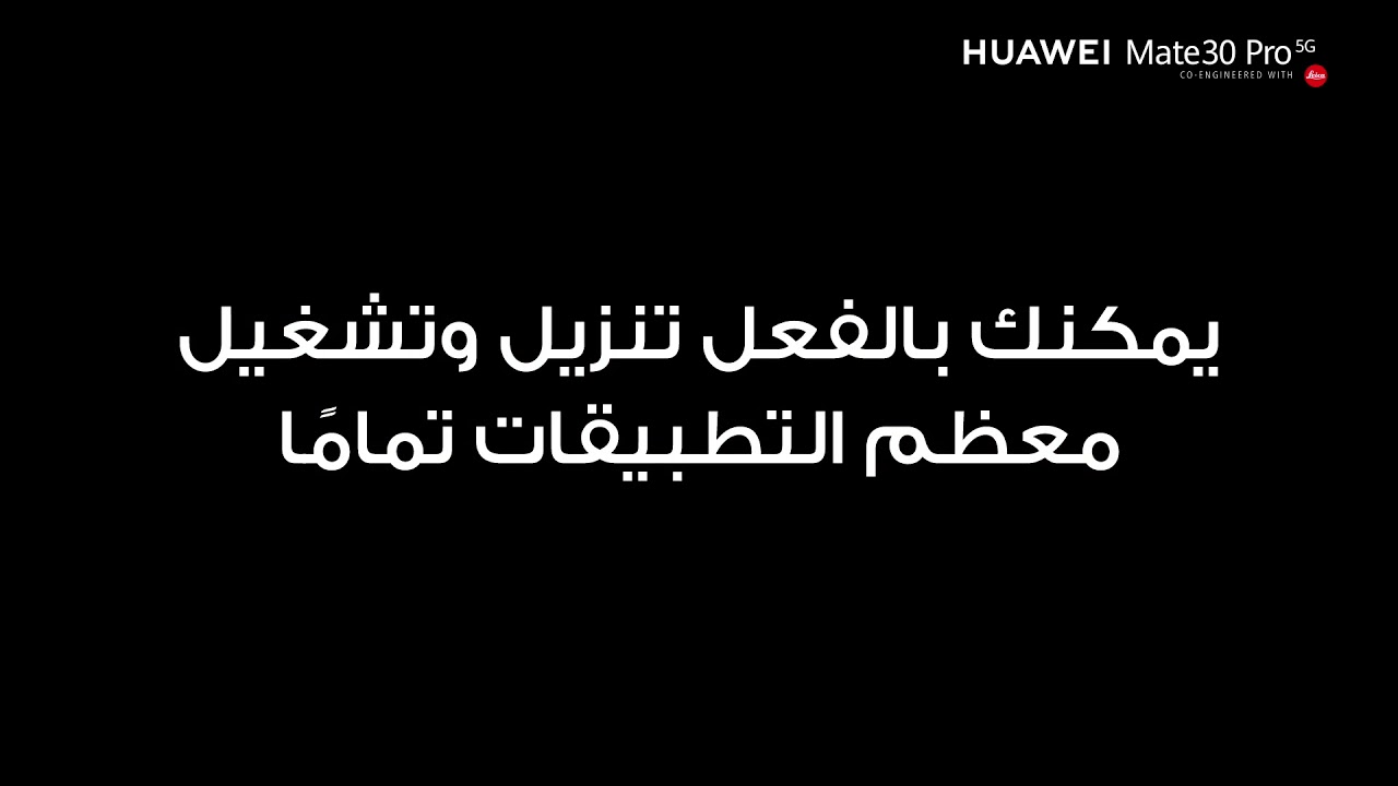 Photo of HUAWEI Mate30 Pro 5G | دليل تنزيل التطبيقات – تحميل