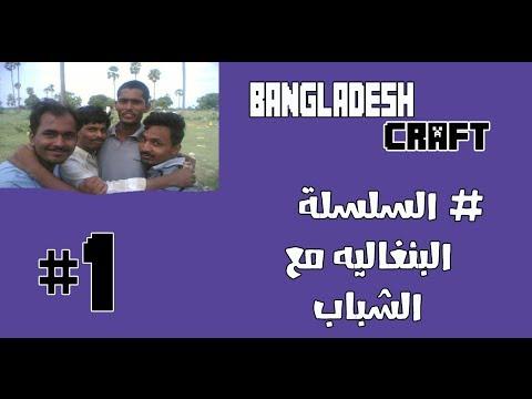 Bangladesh Craft #1 السلسلة البنغاليه مع الشباب
