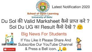 How to Download Sol Du Marksheet ? Du Sol की Marksheet कैसे प्राप्त करे ? UG का Result कैसे देखे ?