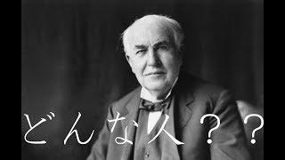 皆様、こんばんわ。 本日のお題はエジソンです。 そんなエジソン、どん...