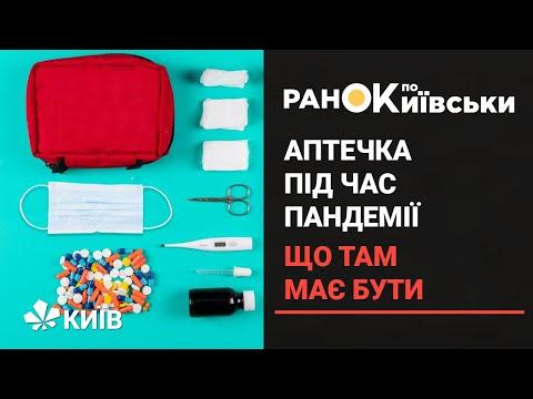 Телеканал Київ: Якою має бути домашня аптечка під час пандемії - поради медиків
