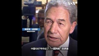 新西兰暂停与香港之间的引渡协议 - YouTube