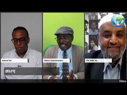 DISCUSSION ABOUT ECONOMY OF ERITREA WTH DR GEBRE AND NASSIR OMER ALI
